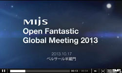 Open Fantastic Global Meeting 2013 開催のお知らせ[動画]
